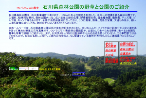 screencapture-www7b-biglobe-ne-jp-keichan_no_osanpo-index-html